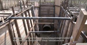 Ремонт без остановки движения: «Водоканал» реконструирует канализационный коллектор на Тихоокеанской
