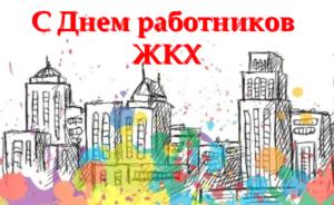 Поздравляем с Днём ЖКХ!